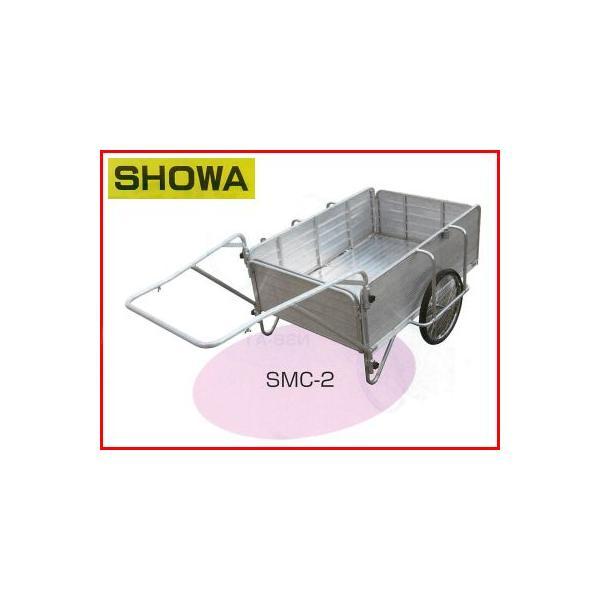 昭和 SMC-2 オールアルミ製折りたたみ式リヤカー (代引不可)