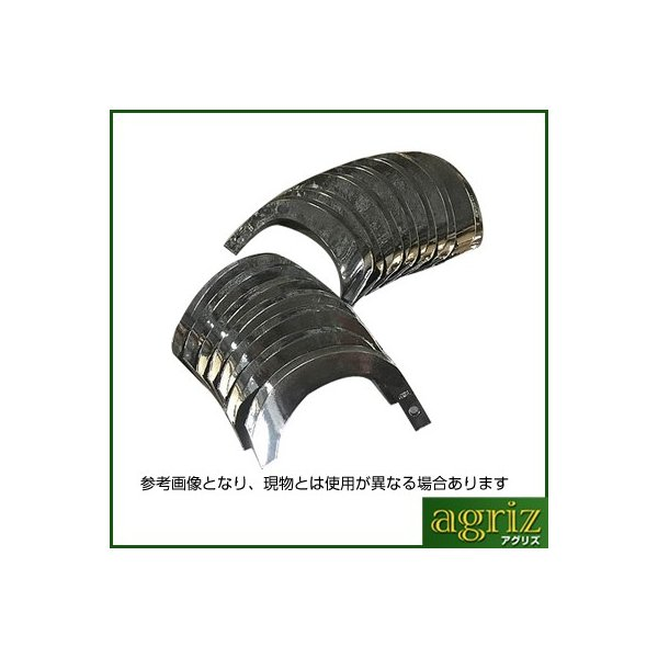 三菱 トラクター 4-125-01  東亜重工製 ナタ爪 耕うん爪 耕運爪 耕耘爪 トラクター爪