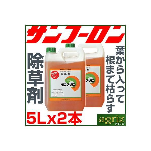 (除草剤) サンフーロン 5L (2本入) (農薬) 旧ラウンドアップのジェネリック品 agriz