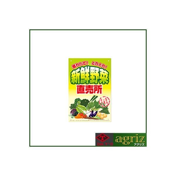 高芝ギムネ 直売所用看板(新鮮野菜 直売所) W300mm×H450mm