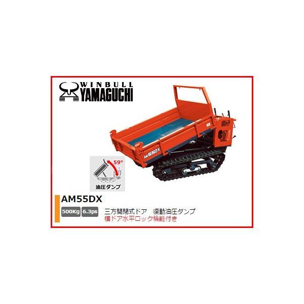 ウインブルヤマグチ クローラー運搬車 AM55DX-1 (三方開閉式ドア)(復動油圧ダンプ)(500kg積載)(横ドア水平ロック)