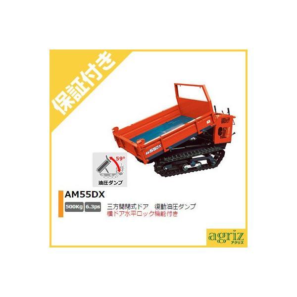 (プレミア保証プラス付) ウインブルヤマグチ クローラー運搬車 AM55DX-1 (三方開閉)(油圧ダンプ)(500kg)(横ドア水平ロック)