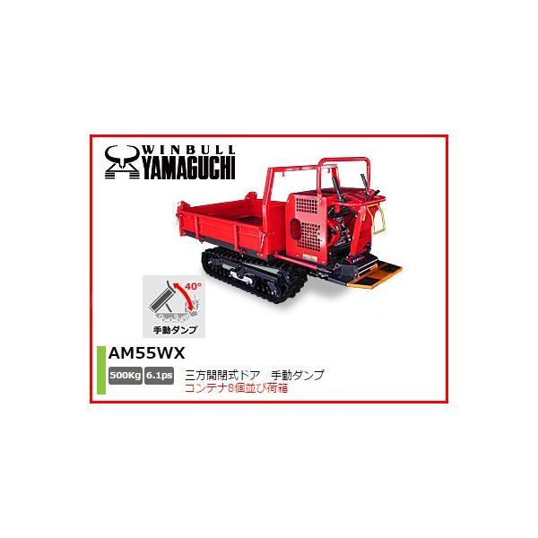 ウインブルヤマグチ クローラー運搬車 AM55WX-1 (三方開閉式ドア)(手動ダンプ)(500kg積載)(横ドア水平ロック)