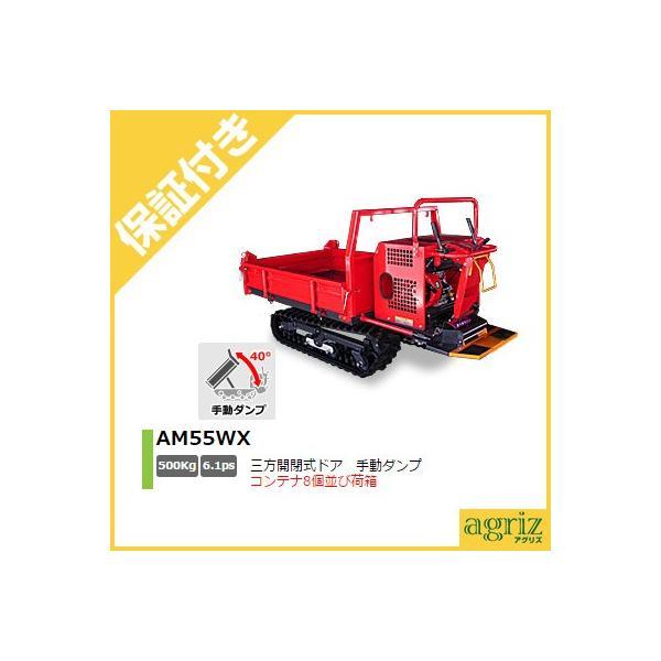 (プレミア保証プラス付) ウインブルヤマグチ クローラー運搬車 AM55WX-1 (三方開閉)(手動ダンプ)(500kg)(横ドア水平ロック)