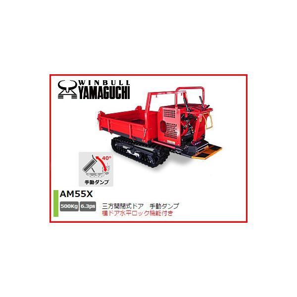 ウインブルヤマグチ クローラー運搬車 AM55X-1 (三方開閉式ドア) (手動ダンプ) (500kg積載) (横ドア水平ロック)