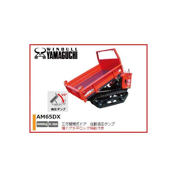 ウインブルヤマグチ クローラー運搬車 AM65DX-1 (三方開閉式) (復動油圧ダンプ) (横ドア水平ロック) (600kg)