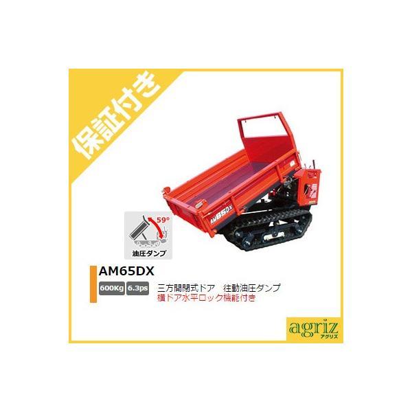 (プレミア保証プラス付) ウインブルヤマグチ クローラー運搬車 AM65DX-1 (三方開閉)(油圧ダンプ)(横ドア水平)(600kg)