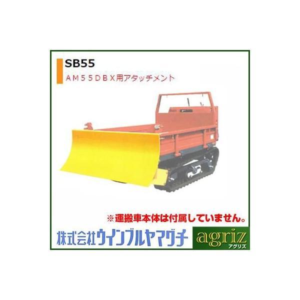 ウインブルヤマグチ SB55 (AM55DBX用) スノーブレード アタッチメント 除雪作業用