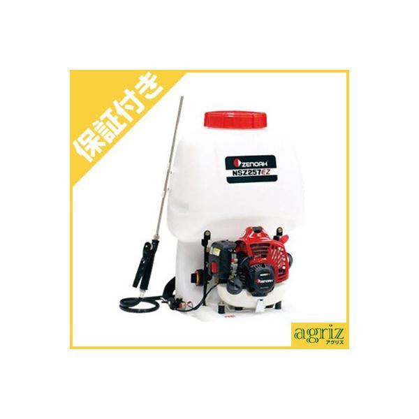 (プレミア保証プラス付) ゼノア エンジン式噴霧器 NSZ257EZ(20Lタンク)(EZスタート)(園芸用)・(農業用)