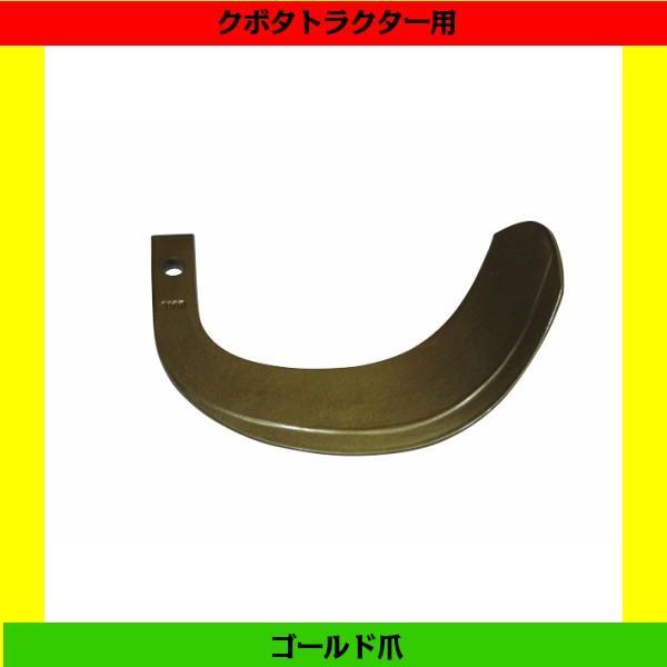 クボタトラクター用 ゴールド爪 61-86-02 42本セット S10 K581 K544