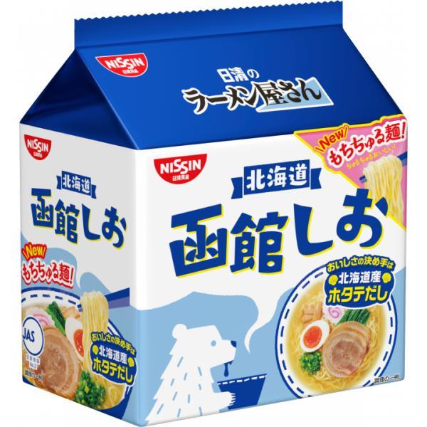 日清食品 日清のラーメン屋さん 函館しお 5食パック  ×6袋入