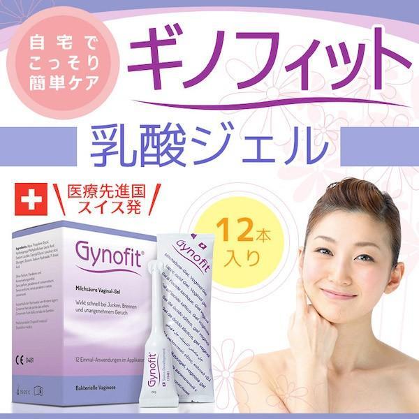 AHCスイス_gynofit-gel-12