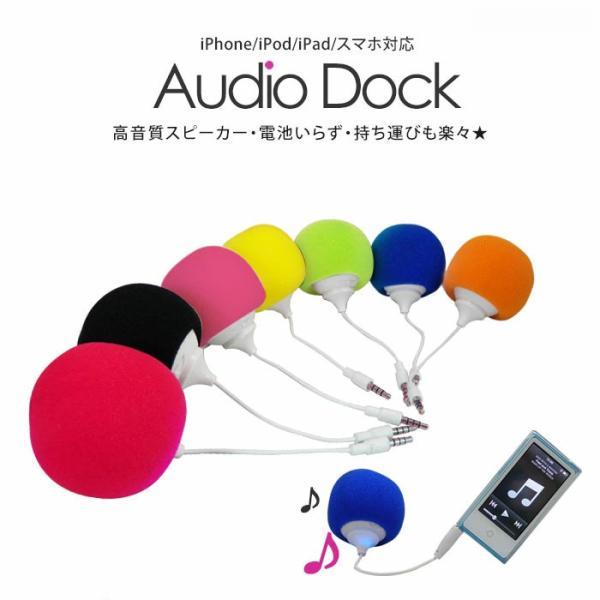Audio Dock iPhone iPad iPod スマホ MP3プレーヤー 携帯スピーカー 高音質 コンパクト スマホ かわいい iPhone AIAD