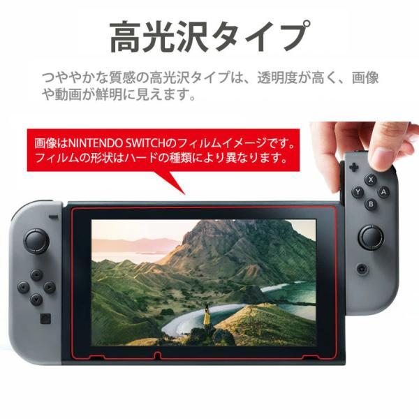 送料無料 Nintendo Switch 液晶保護フィルム ブルーライトカット フィルム シート シール 任天堂 ニンテンドー スイッチ AIF-SWITCH|ai-en|02