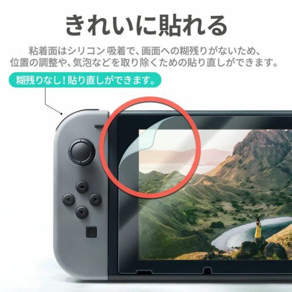 送料無料 Nintendo Switch 液晶保護フィルム ブルーライトカット フィルム シート シール 任天堂 ニンテンドー スイッチ AIF-SWITCH|ai-en|05