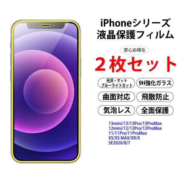iPhone12mini iPhone12/12Pro/12ProMax ガラスフィルム 全面 曲面 強化ガラス 保護 保護フィルム ガラス iPhone11/XR/11ProMax/XsMax/11Pro/Xs/X/8/7 AIGF-IP|ai-en