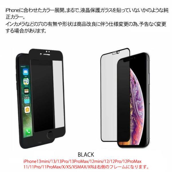 iPhone12mini/iphone12/12Pro/iphone12ProMax/ iPhone11/XR/XsMax/Xs/iPhone8/iPhone8Plus/全面保護 ガラス 覗き見防止 ガラスフィルム 液晶保護 AIGF-NB|ai-en|13