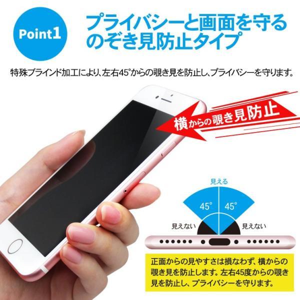 iPhone12mini/iphone12/12Pro/iphone12ProMax/ iPhone11/XR/XsMax/Xs/iPhone8/iPhone8Plus/全面保護 ガラス 覗き見防止 ガラスフィルム 液晶保護 AIGF-NB|ai-en|02