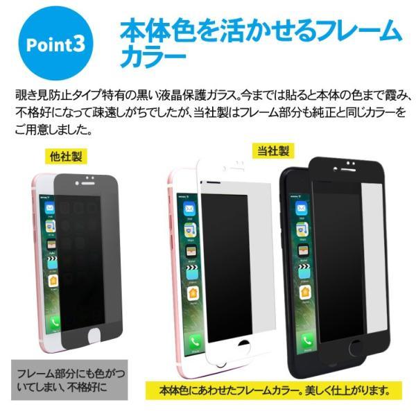 iPhone12mini/iphone12/12Pro/iphone12ProMax/ iPhone11/XR/XsMax/Xs/iPhone8/iPhone8Plus/全面保護 ガラス 覗き見防止 ガラスフィルム 液晶保護 AIGF-NB|ai-en|05