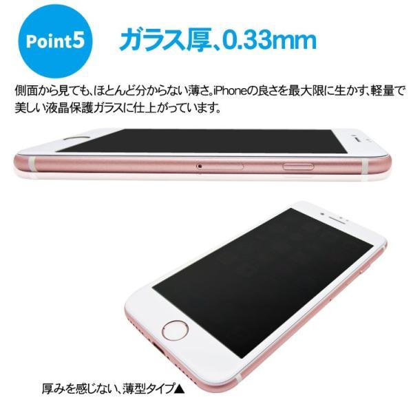 iPhone12mini/iphone12/12Pro/iphone12ProMax/ iPhone11/XR/XsMax/Xs/iPhone8/iPhone8Plus/全面保護 ガラス 覗き見防止 ガラスフィルム 液晶保護 AIGF-NB|ai-en|07