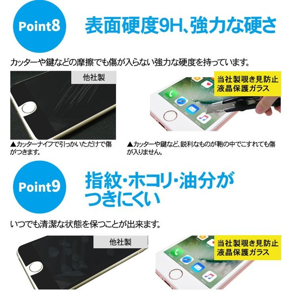 iPhone12mini/iphone12/12Pro/iphone12ProMax/ iPhone11/XR/XsMax/Xs/iPhone8/iPhone8Plus/全面保護 ガラス 覗き見防止 ガラスフィルム 液晶保護 AIGF-NB|ai-en|09