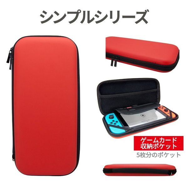 Nintendo Switch ケース 耐衝撃 軽量 シンプル カード収納  AIKC-SWITCH|ai-en|04