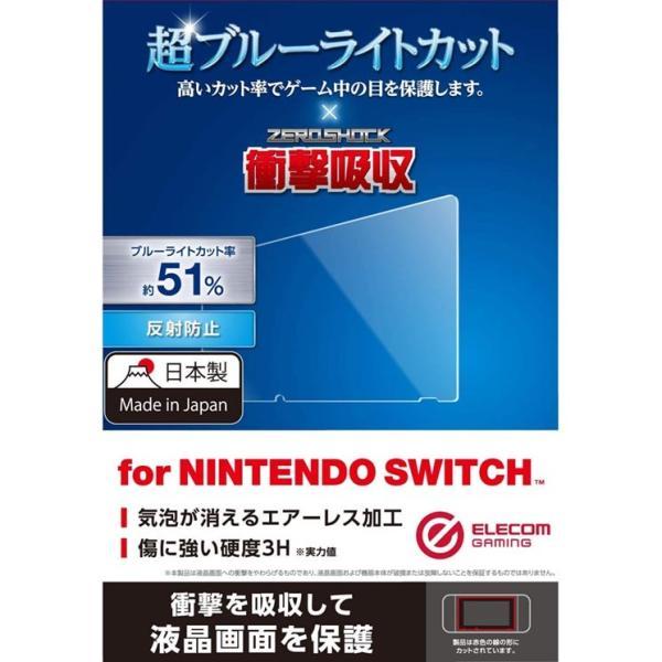 Nintendo Switch 液晶保護フィルム 反射防止 衝撃吸収 ブルーライトカット 指紋防止 日本製 抗菌 フッ素コート クロス付き GM-NSFLPSBL
