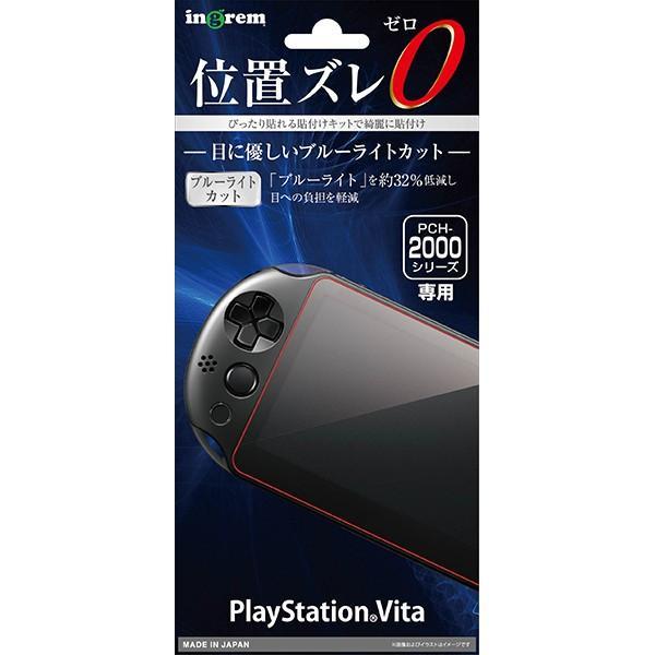 PlayStationVitaPCH-2000フィルムブルーライト高光沢液晶保護フィルムシンプルイングレムingremIN-PS