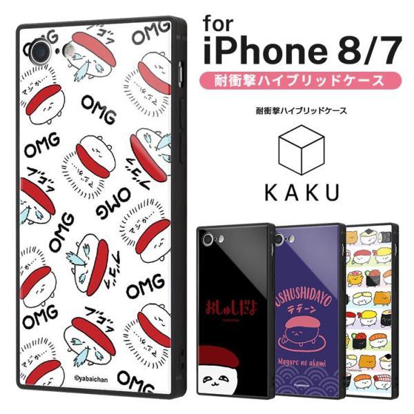 おしゅしだよ iPhone8 iPhone7 耐衝撃ケース 薄型 軽量 アクリルパネルに色鮮やかなデザイン KAKU トリプルハイブリッド かわいい おもしろ お寿司 IQ-TCP7K3B|ai-en