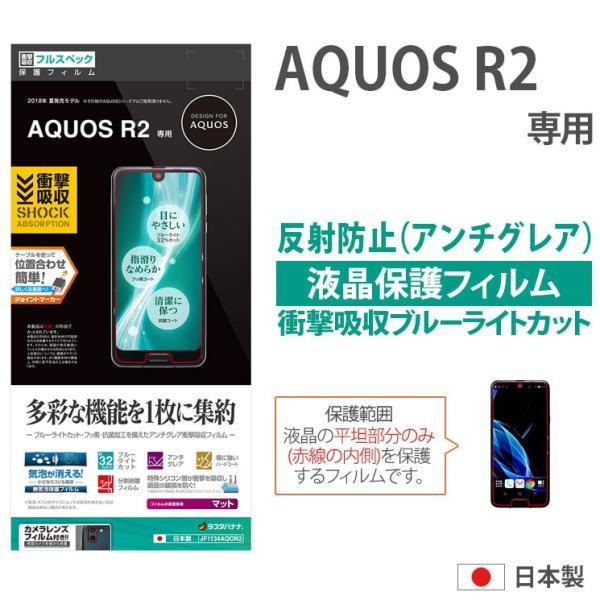 AQUOS R2 液晶保護フィルム 衝撃吸収フルスペック 反射防止 ブルーライトカット マット ハードコート カメラレンズ JF1134AQOR2