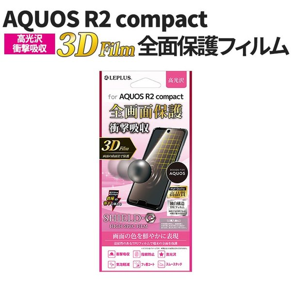 AQUOS R2 compact 全画面保護 液晶保護フィルム 高光沢 3D 衝撃吸収 高品質 指紋防止 フッ素コート TPU 高透明 クロス付 LP-AQR2FLGFL