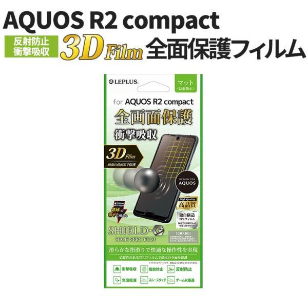 AQUOS R2 compact 全画面保護 液晶保護フィルム マット 反射防止 さらさら 3D 衝撃吸収 気泡軽減 指紋防止 曲面 クロス付 LP-AQR2FLMFL