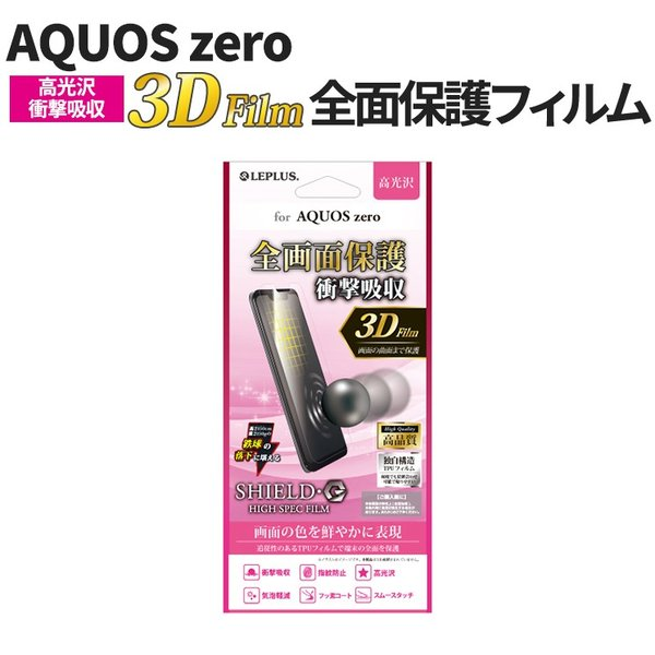 AQUOS zero 全画面保護 液晶保護フィルム 高光沢 3D 衝撃吸収 高品質 指紋防止 フッ素コート TPU 高透明 LP-AQZFLGFL