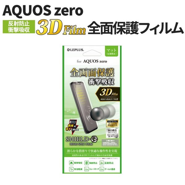 AQUOS zero 全画面保護 液晶保護フィルム マット 反射防止 3D 衝撃吸収 高品質 気泡軽減 指紋防止 曲面追従 TPU クロス付 LP-AQZFLMFL