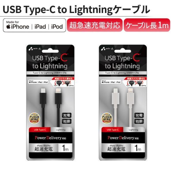 MFi認証 type-C to Lightningケーブル 1m iPhone iPad iPod 超急速充電 Power Delivery対応 PVC素材 ブラック ホワイト MCJ-10|ai-en
