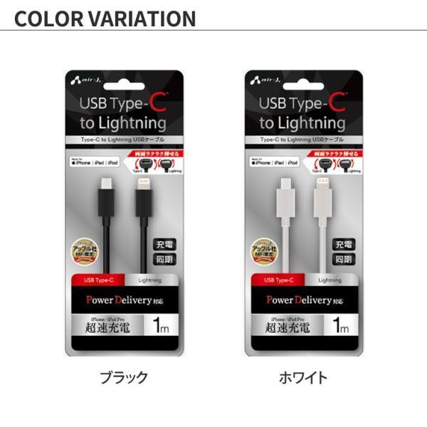 MFi認証 type-C to Lightningケーブル 1m iPhone iPad iPod 超急速充電 Power Delivery対応 PVC素材 ブラック ホワイト MCJ-10|ai-en|03