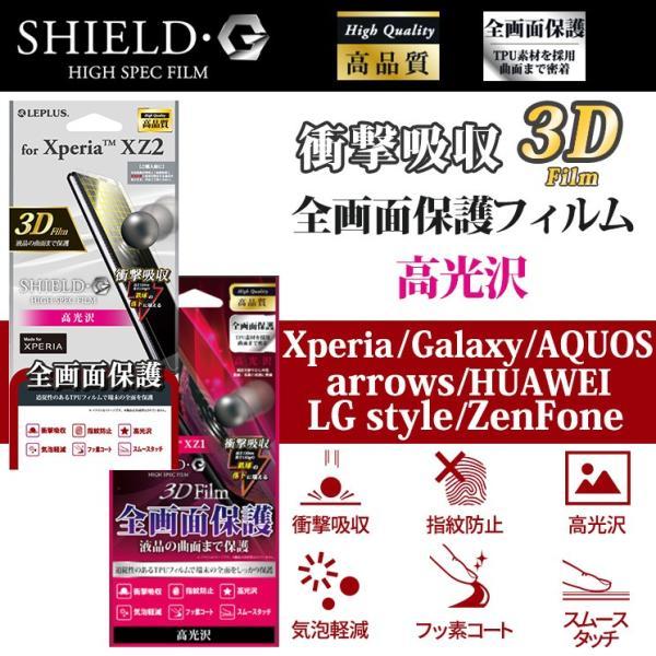 全画面保護 液晶保護 フィルム Xperia Galaxy AQUOS arrows Zenfone HUAWEI LG 衝撃吸収 3Dフィルム 高光沢 指紋防止 気泡軽減 フッ素コート 全面 MS038