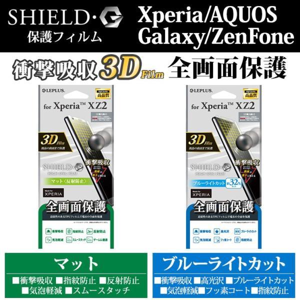 全画面保護 液晶保護フィルム Xperia Galaxy AQUOS ZenFone 衝撃吸収 3Dフィルム マット ブルーライトカット 高光沢 さらさら 反射防止 指紋防止 気泡軽減 MS039