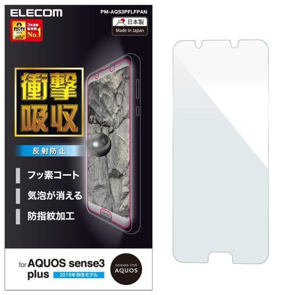 AQUOS sense3 plus 液晶保護フィルム 反射防止 衝撃吸収 指紋防止 反射防止 アクオス センス3 プラス 耐衝撃 スマホ エレコム PM-AQS3PFLFPAN