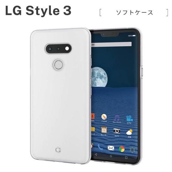LG Style3 ソフトケース クリア カバー 衝撃吸収 ストラップホール付 マイクロドット加工 透明 シンプル エレコム PM-L202UCTCR