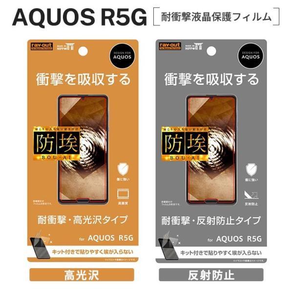 AQUOS R5G 液晶保護フィルム 光沢/反射防止 衝撃吸収 耐衝撃 指紋防止 ハードコート アンチグレア 傷に強い 防挨 レイアウト RT-AQR5GF-DA/RT-AQR5GF-DC