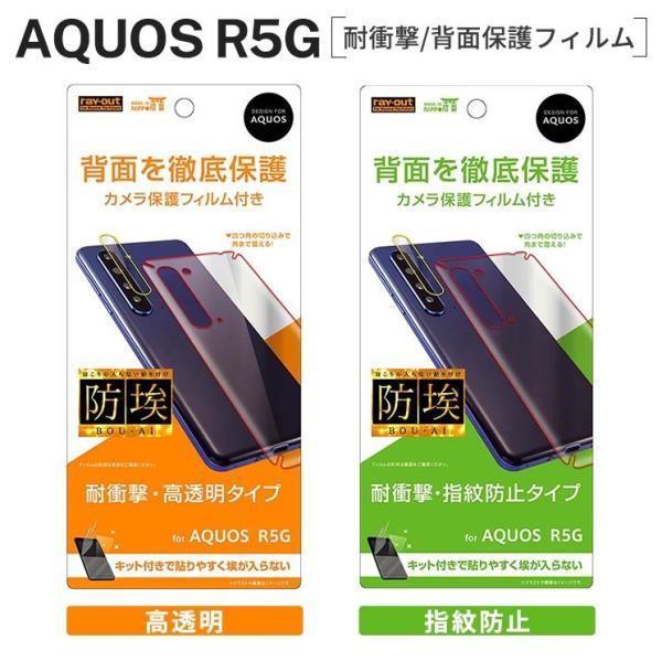 AQUOS R5G 背面保護フィルム 光沢/反射防止 カメラレンズフィルム付き 衝撃吸収 耐衝撃 TPU 指紋防止 ハードコート アンチグレア 傷 レイアウト RT-AQR5GF-WB