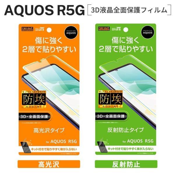 AQUOS R5G 液晶全面保護フィルム 光沢/反射防止 3D フルカバー 衝撃吸収 耐衝撃 全画面 TPU PET 指紋防止 ハードコート アンチグレア レイアウト RT-AQR5GFT-NPU