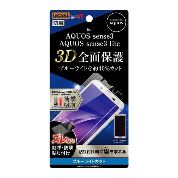 AQUOS sense3 AQUOS sense3 lite 液晶全面保護フィルム ブルーライトカット 光沢 衝撃吸収 3D フルカバー イングレム RT-AQSE3F-WZM