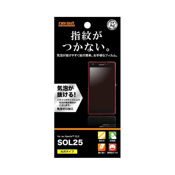 Xperia ZL2 SOL25 液晶保護フィルム 高透明 指紋防止 日本製 SOL25用 フィルム RT-SOL25F-A1
