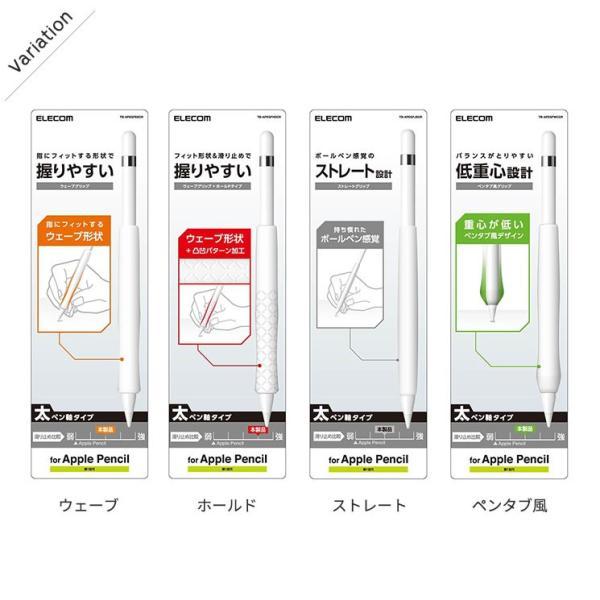 Apple Pencil第1世代 シリコングリップ ウェーブ/ホールド/ストレート/ペンタブ風 グリップ シリコン フィット 滑りにくい エレコム TB-APEGF ai-en 06