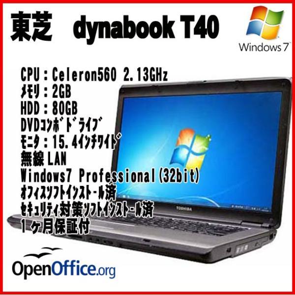 中古ノートパソコン 東芝 satellite T40 213c/5W|ai-mark