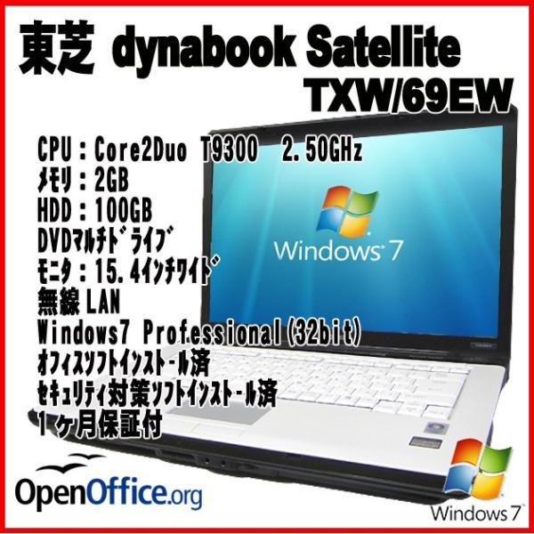 中古ノートパソコン 東芝 dynabook Satellite TXW/69EW|ai-mark