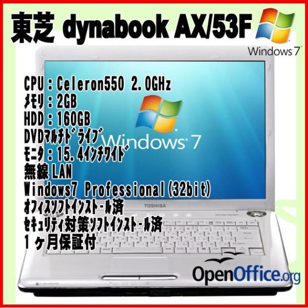 中古ノートパソコン 東芝 dynabook AX/53F|ai-mark