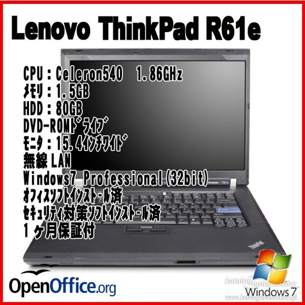 中古ノートパソコン Lenovo レノボ ThinkPad R61e|ai-mark